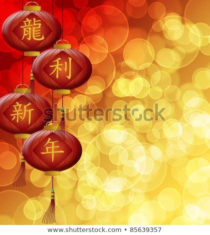 feliz · ano · novo · chinês · 2012 · dragão · lanterna · bola - foto stock © davidgn