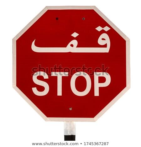Оман · шоссе · знак · зеленый · облаке · улице · знак - Сток-фото © kbuntu