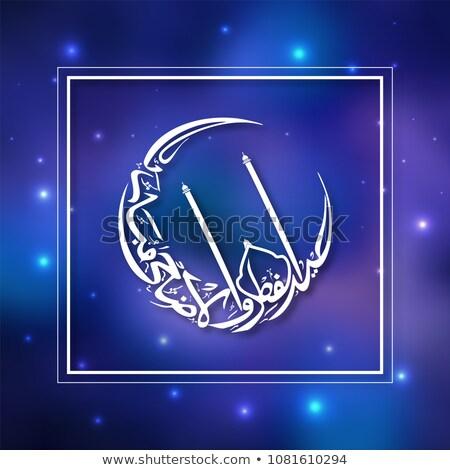 Arab mosque beautiful crescent moon shape as blue colorful eid m Stock photo © bharat