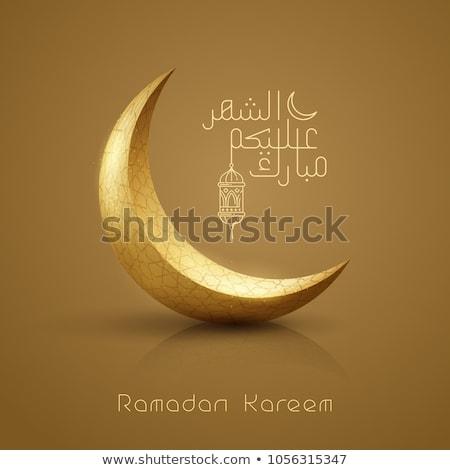 Decorativo lâmpada ramadan projeto feliz Foto stock © SArts