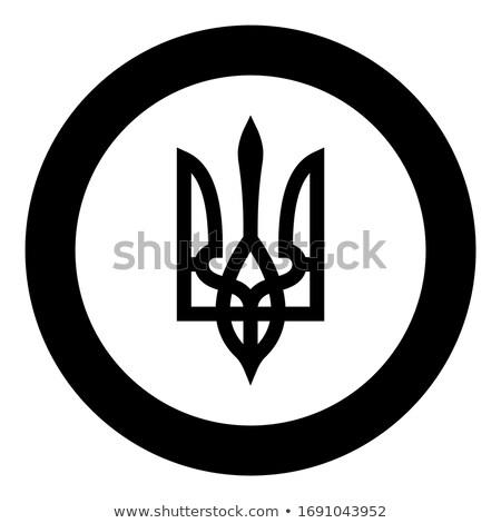 Abrigo armas Ucrania escudo emblema stock Foto stock © kyryloff