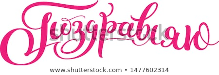 Congratulations translation from Russian handwritten calligraphy type text Stock photo © orensila