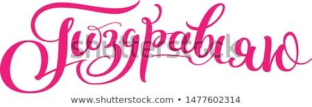gratulacje · kaligrafia · strony · szczęśliwy - zdjęcia stock © orensila