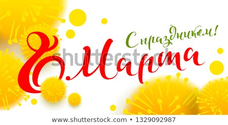 Happy March 8 text translated into Russian. Ornate lettering greeting card and yellow mimosa acacia  Stock photo © orensila