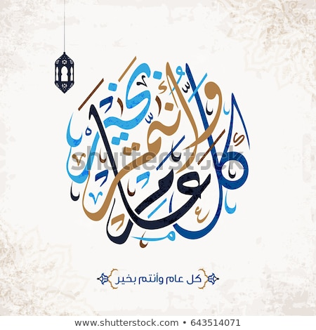 muslim eid festival lovely greeting design Stock photo © SArts