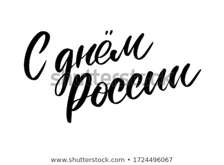 happy russia day patriotic poster design with flag Stock photo © SArts