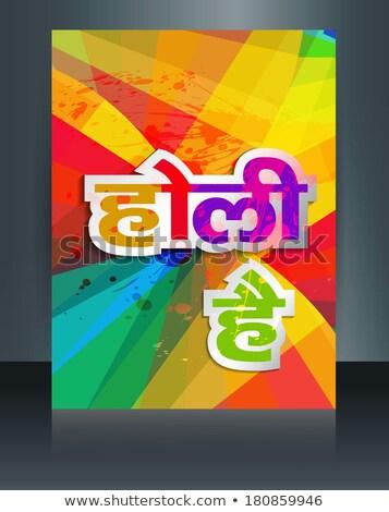 Feliz folheto modelo reflexão colorido cartão Foto stock © bharat