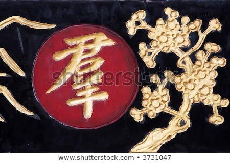 lettering on a temple door, Melaka Stock photo © smithore
