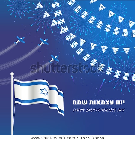 Israel Independence Day  Stock photo © Oakozhan