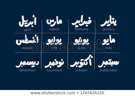 January, February, March, April, May, June, July, August, September, October, November, December. Mo Stock photo © orensila