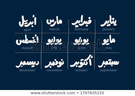 december · kalender · spiraal · maand · business - stockfoto © orensila