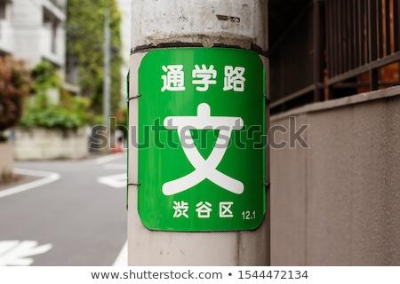 Tokyo Highway  Sign Stock photo © kbuntu