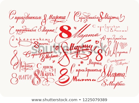 March 8 text translated from Russian. Handwritten calligraphy lettering for greeting card women's da Stock photo © orensila