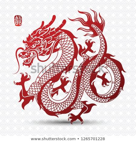 Китайский дракон рисованной эскиз Cartoon иллюстрация знак Сток-фото © perysty