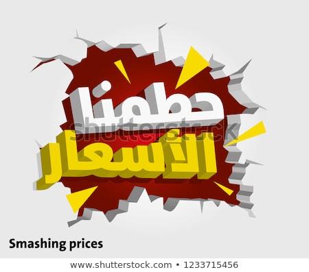 sale broken wall stock photo © studiostoks