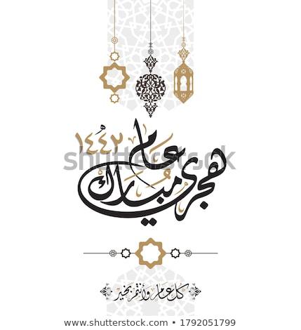happy muharram islamic new year greeting background design Stock photo © SArts
