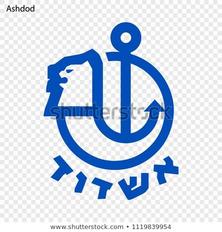 Israelense carimbo cidade símbolo Israel oficial Foto stock © eldadcarin