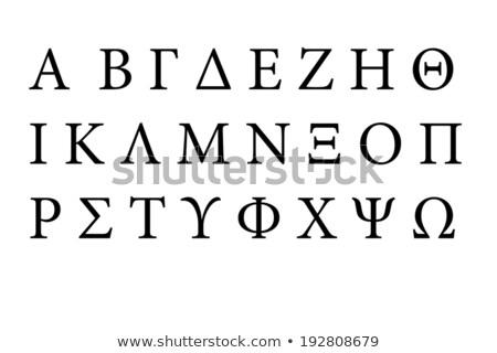 görög · levél · alfa · omega · információ · rajz - stock fotó © cteconsulting