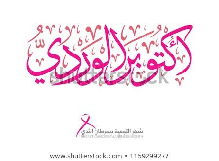 Happy doctor woman with breast cancer awareness ribbon Stock photo © wavebreak_media