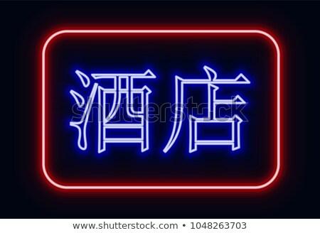 Hotel etykiety miłości neon serca promocji Zdjęcia stock © Anna_leni