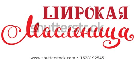 Carnaval texto tradução russo caligrafia Foto stock © orensila