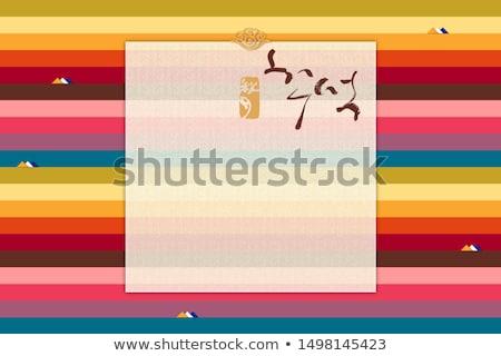 Sok szín csíkok stílus színes siker Stock fotó © IMaster