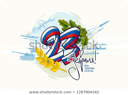 February 23 russia text lettering greeting card and star Stock photo © orensila