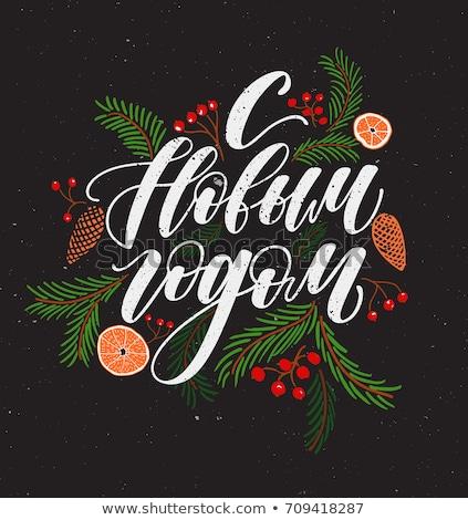 Buon anno testo russo biglietto d'auguri mano Foto d'archivio © orensila