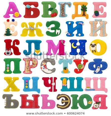 Alfabet brief russisch foto's kleurboek kinderen Stockfoto © natali_brill