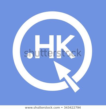 Гонконг домен точка знак икона иллюстрация Сток-фото © kiddaikiddee