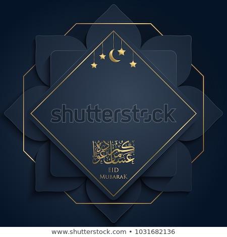 ramadán · üdvözlet · vektor · művészet · ünneplés - stock fotó © sarts