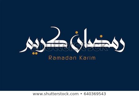 Ramadan metallico argento lega mese rendering 3d Foto d'archivio © giko