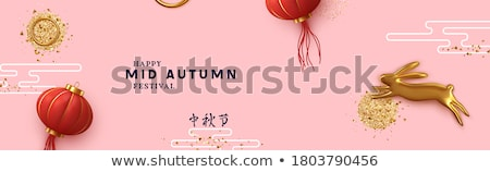 happy mid autumn festival vector illustration stock photo © robuart