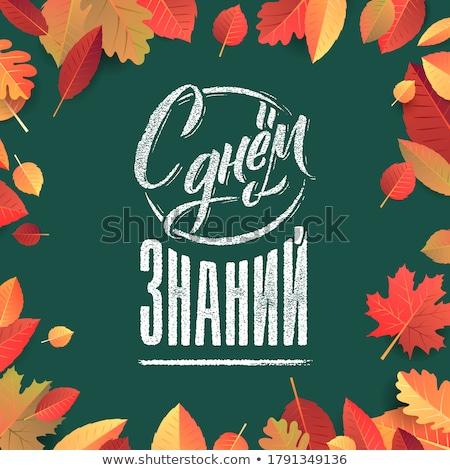 Hello, autumn. Translation from Russian Stock photo © orensila