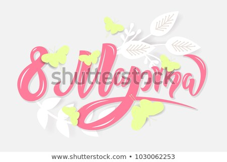 March 8 International Womens Day lettering text translated from Russian Stock photo © orensila