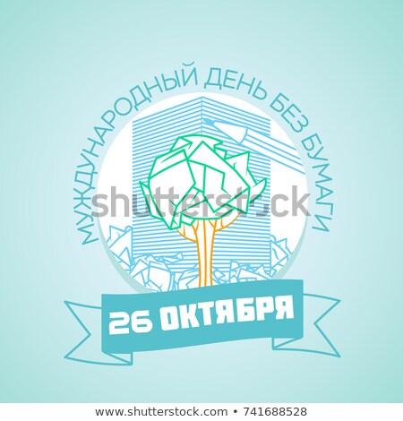 Mundo papel livre dia russo cartão Foto stock © Olena