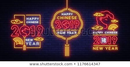 Feliz año nuevo cerdos chino zodíaco símbolo establecer Foto stock © robuart
