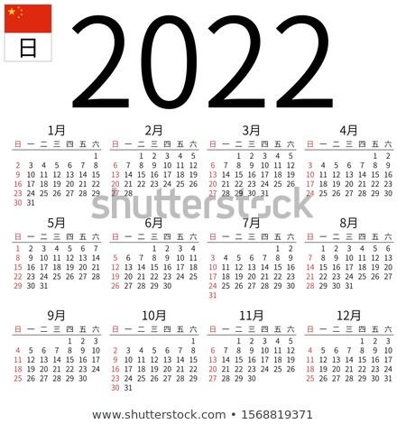 2022 year simple calendar on chinese language, isolated on white Stock photo © evgeny89