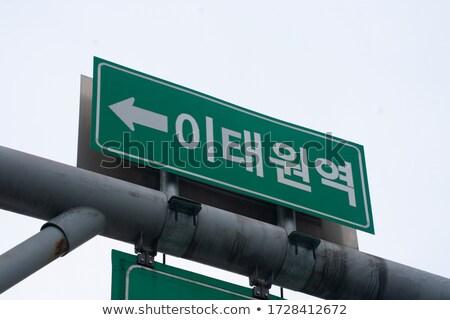 Photo stock: Séoul · panneau · routier · vert · signe · de · route · nuage · rue