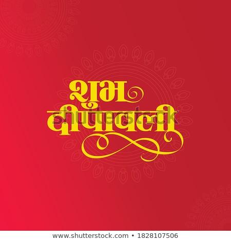 abstract shubh diwali card Stock photo © rioillustrator