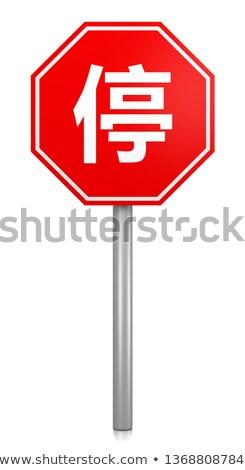 Cinese stop rosso cartello stradale bianco Foto d'archivio © make