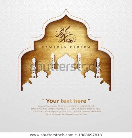 Ramadan bandeira texto espaço feliz Foto stock © SArts