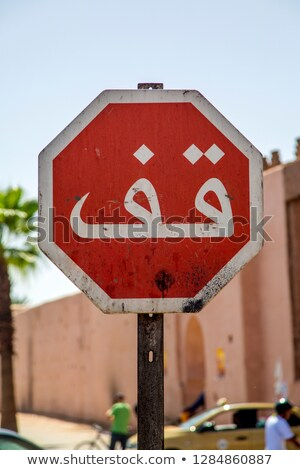 Old and scratch stop sign on the street of Marrakesh, Morocco Stock photo © boggy