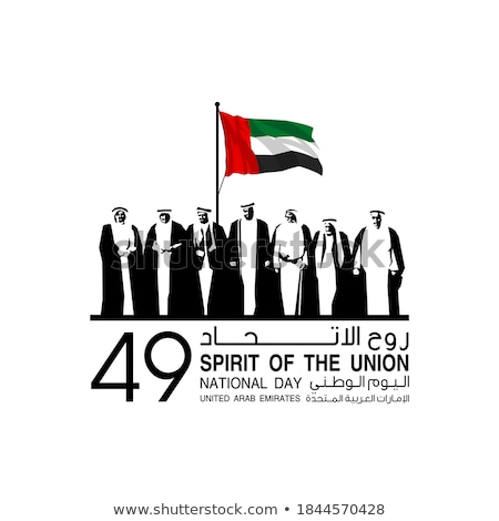 UAE Stock photo © leeser