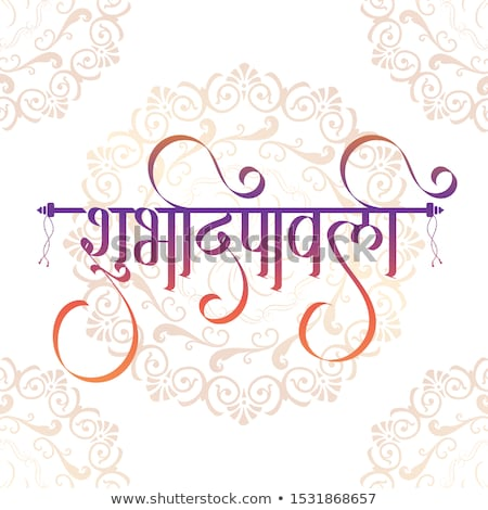 beautiful shubh diwali colorful festival banner design Stock photo © SArts