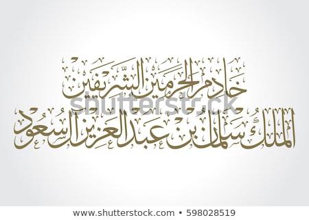 Levél Szaúd-Arábia iroda papír absztrakt terv Stock fotó © perysty