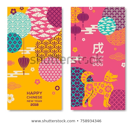 Dog Lunar year Stock photo © sahua
