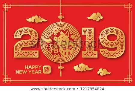 Chinese New Year 2019 gold typography card Stock photo © cienpies