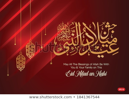 eid milad un nabi festival card with mosque design Stock photo © SArts