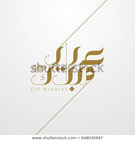 eid mubarak islamic banners set Stock photo © SArts